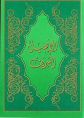 Sharif- Bibeln NT bestellen