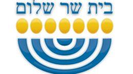 Beit Sar Shalom-Jom Kippur