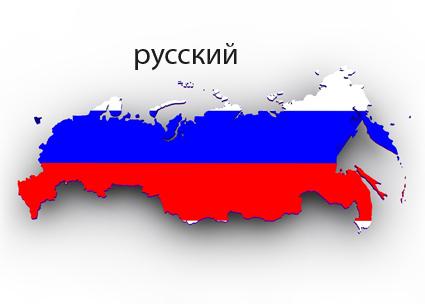 russisch – русский