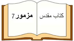 Psalm 7_in farsi