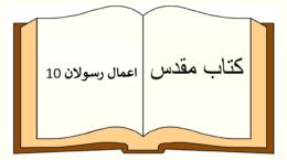 Apostelgeschichte 10 in Farsi