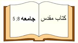 Prediger 8, 5 in Farsi