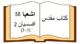 Jesaja 58 und Epheser 2_farsi
